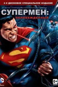 Супермен: Непобежденный / Superman: Unbound (2013)