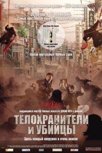 Телохранители и убийцы / Shi yue wei cheng (2009)