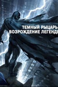 Темный рыцарь: Возрождение легенды. Часть 1 / Batman: The Dark Knight Returns, Part 1 (2012)