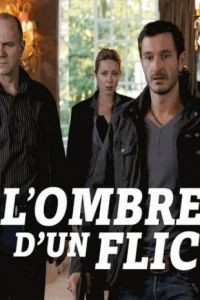 Тень полицейского / L'ombre d'un flic (2011)