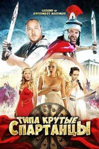 Типа крутые спартанцы / The Legend of Awesomest Maximus (2010)