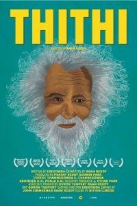 Тити / Thithi (2015)