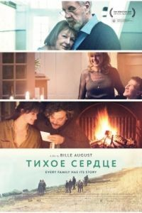 Тихое сердце / Stille hjerte (2014)