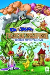 Том и Джерри: Гигантское приключение / Tom and Jerry's Giant Adventure (2013)