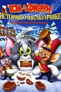 Том и Джерри: История о Щелкунчике / Tom and Jerry: A Nutcracker Tale (2007)