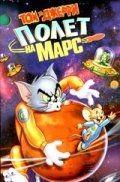 Том и Джерри: Полет на Марс / Tom and Jerry Blast Off to Mars! (2005)