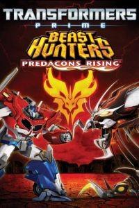 Трансформеры Прайм: Охотники на чудовищ. Восстание предаконов / Transformers Prime Beast Hunters: Predacons Rising (2013)