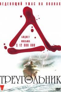 Треугольник / Triangle (2009)