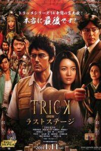 Трюк: Последняя инсценировка / The Trick Movie: The Last Stage (2014)