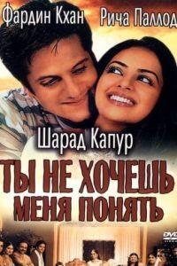 Ты не хочешь меня понять / Kuch Tum Kaho Kuch Hum Kahein (2002)