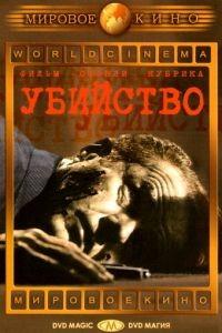 Убийство / The Killing (1956)