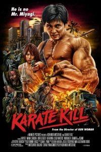 Убойное каратэ / Karate Kill (2016)