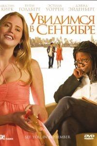 Увидимся в сентябре / See You in September (2010)
