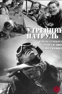 Утренний патруль / The Dawn Patrol (1938)