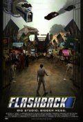 Флэшбэк / Flashback (2011)