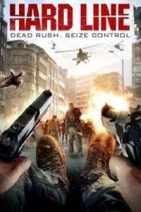 Хардлайн / Dead Rush (2016)
