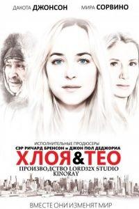Хлоя и Тео / Chloe & Theo (2015)