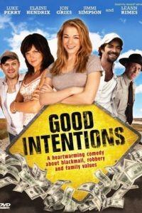Хорошие намерения / Good Intentions (2010)