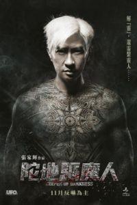 Хранитель тьмы / Tor dei gui mou yan (2015)