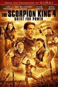 Царь скорпионов 4: Утерянный трон / The Scorpion King: The Lost Throne (2014)