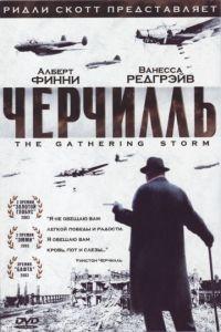 Черчилль / The Gathering Storm (2002)