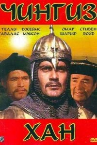 Чингиз Хан / Genghis Khan (1965)