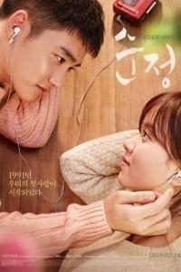 Чистая любовь / Soonjung (2016)