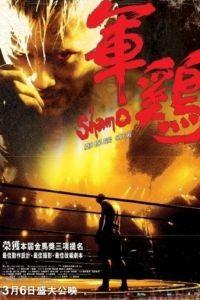 Шамо / Shamo (2007)