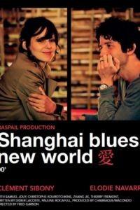 Шанхай блюз – Новый свет / Shangha Blues, nouveau monde (2013)