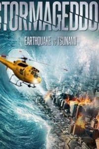 Штормагеддон / Stormageddon (2015)