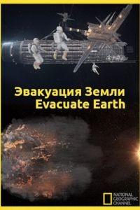 Эвакуация с Земли / Evacuate Earth (2012)