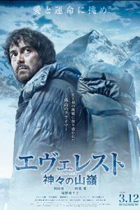 Эверест — вершина богов / Everesuto: Kamigami no itadaki (2016)