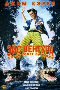 Эйс Вентура 2: Когда зовет природа / Ace Ventura: When Nature Calls (1995)