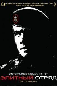 Элитный отряд / Tropa de Elite (2007)
