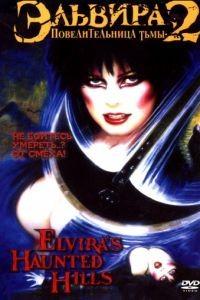 Эльвира: Повелительница тьмы 2 / Elvira's Haunted Hills (2002)