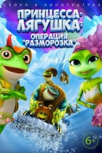 Принцесса-лягушка: Операция «разморозка» / The Frog Kingdom 2: Sub-Zero Mission (2016)
