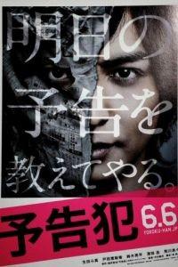 Уведомление о преступлении / Yokokuhan (2015)