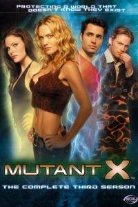 Мутанты Икс 3 сезон 22 серия