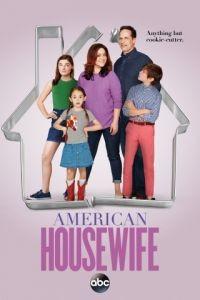 Американская домохозяйка 5 сезон 13 серия