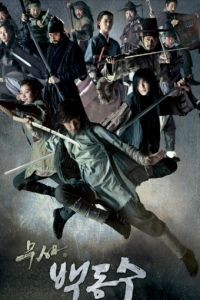 Воин Пэк Тон Су  2