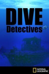 Детективы-дайверы