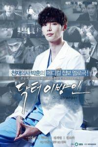 Доктор незнакомец