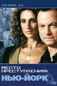 CSI: Место преступления Нью-Йорк / CSI: NY (2004)