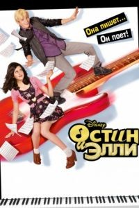 Остин и Элли / Austin & Ally (2011)