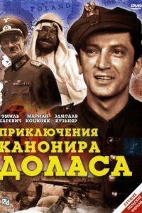 Cмотреть Приключения канонира Доласа / Jak rozpetalem druga wojne swiatowa (1969) онлайн на Хдрезка качестве 720p