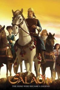 Саладин  2