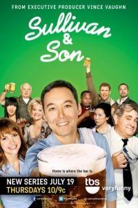 Салливан и сын