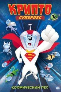 Суперпес Крипто