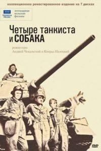 Cмотреть Четыре танкиста и собака 1966   онлайн на Хдрезка качестве 720p