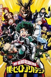 Академия героев / Моя геройская академия